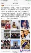 安徽记者段丹峰为何跳楼自杀始末 段丹峰跳楼自杀真相