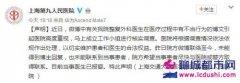 19岁少女整容被多次性侵 上海九院余东微信聊天记录被曝光