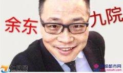 上海九院余东住院期间多次性侵女客户 到底是怎么回事?