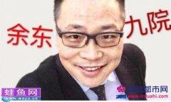 上海九院余东毁容害人怎么回事 余东个人资料