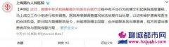 上海九院医生余东利性侵女病人经过细节 余东个人资料