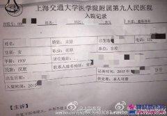 上海九院余东手术失败害人毁容照片 并对其有过多次性侵行为
