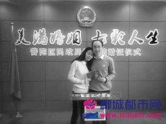 上海银行女经理结婚当