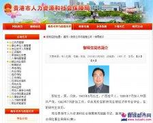 贵港人社局副局长黎裕
