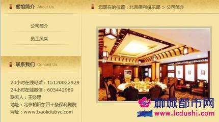 北京保利俱乐部头牌是谁1500模特被带走图 保利俱乐部后台曝光