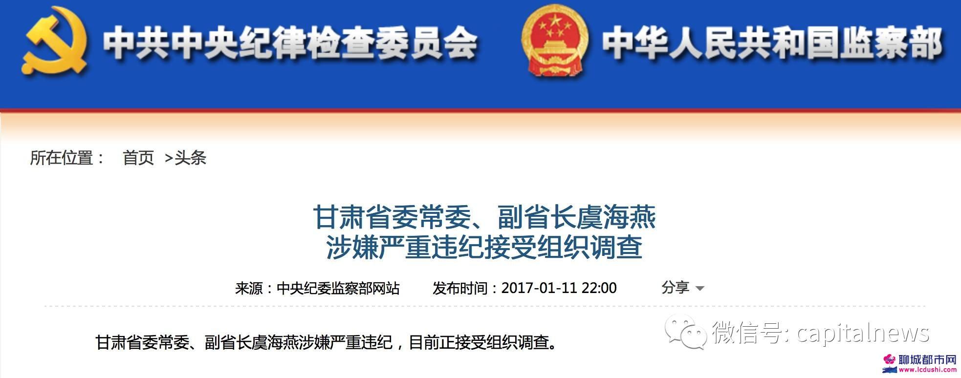甘肃副省长虞海燕被查现场原因,虞海燕去向简历背景照片最新消息