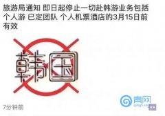 3月15日后旅行社暂停韩国旅游业务 国家旅游局发布了赴韩国旅游提