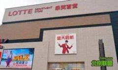 中国有多少家乐天 中国民众抵制乐天是什么原因