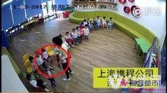 携程亲子幼儿园老师虐待儿童喂芥末视频 涉事教师下跪认错